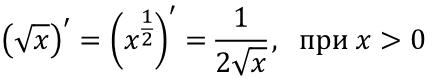 Обобщённая таблица производных