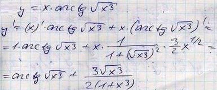 Примеры решения сложных производных. Math24.biz