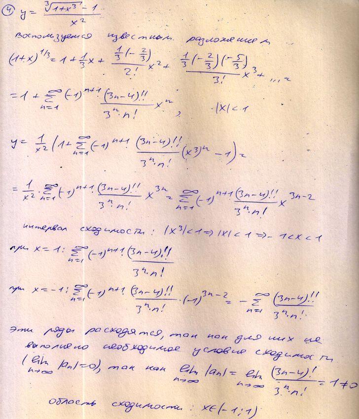 Примеры разложения функции в степенной ряд. Math24.biz
