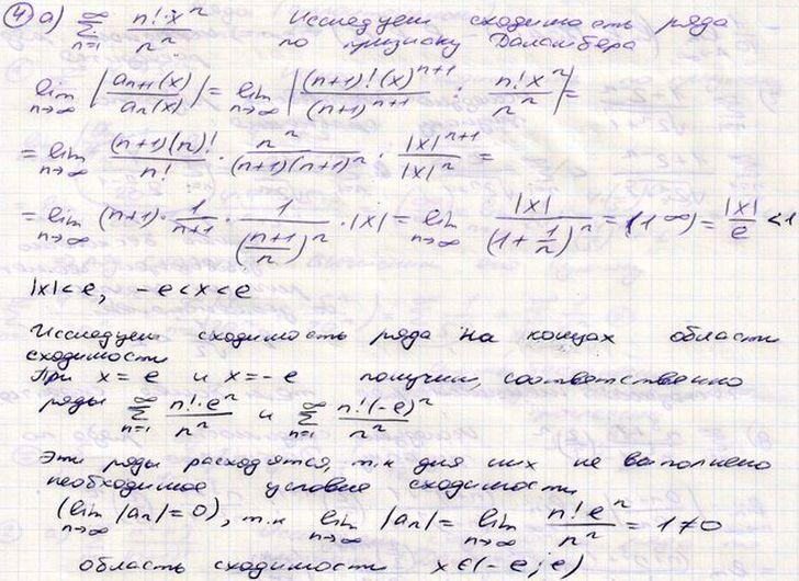 Степенные и функциональные ряды. Примеры решения задач.. Math24.biz
